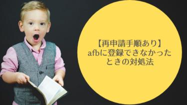 【再申請手順あり】afb(ASP)に登録できなかったときの対処法