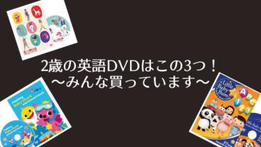2歳のはじめての英語DVDはこの3つ!~我が子の好みに合わせて選ぼう!~