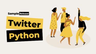 TwitterAPIを使って、Pythonでツイートしてみた【サンプル公開】